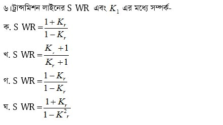 BADC and WZDPCL Job Question MCQ Preparation(EEE)
