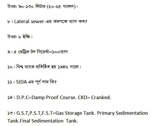 Dhaka WASA Job Exam Question Suggestion