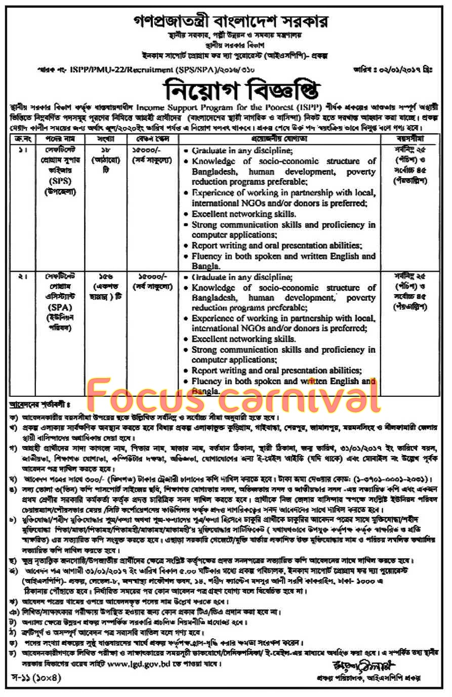 Local Government Engineering Department Lged Job