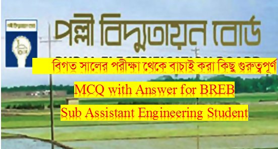Bangladesh Rural Electrification Board(BREB) MCQ Exam Question PDF