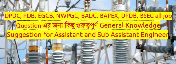DPDC,PGCB,PDB,BADC,BAPEX job exam suggestion