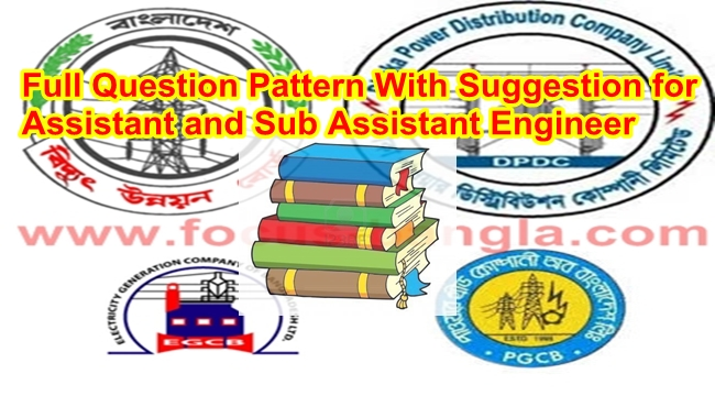 DPDC,NWPGCL,WZPDCL Electrical Assistant Engineer Job Question Papers