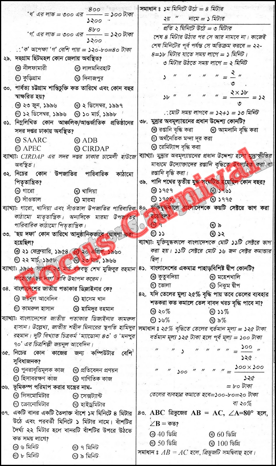 Civil Engineering Study Guide Bangla Good Owner Guide Website
