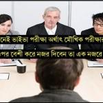 BSC viva exam