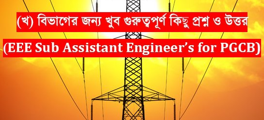 WASA,PGCB,EGCB Job Exam Departmental MCQ Question Electrical
