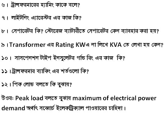 Electrical Engineer Interview Questions And Answers Pdf