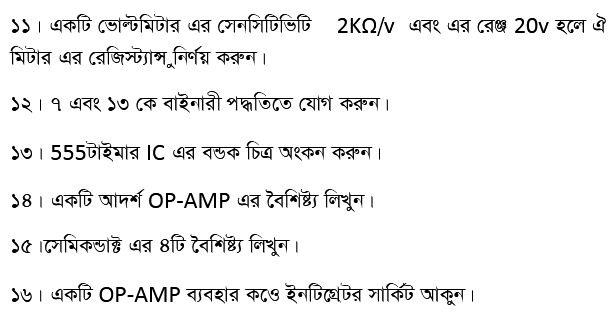 Bangladesh Power Development Board (BPDB) Job Question