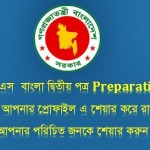 BCS,Admission Bangla Suggestion