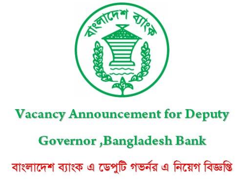 Deputy Governor Job Circular Bangladesh Bank 2016