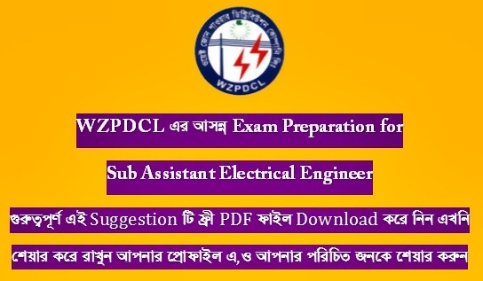 NWPGCL,BADC,WZDPCL Job Exam Preparation(Electrical)