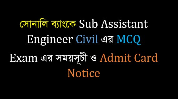 Sonali Bank Sub Asst Engineer MCQ Test Result,Admit Card,Seat Plan