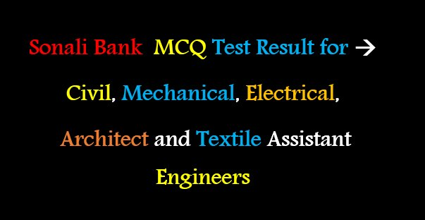 Sonali Bank Assistant Engineer MCQ Test Result 2017